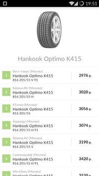 Цены на шины и диски apk screenshot
