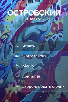 Островский poster