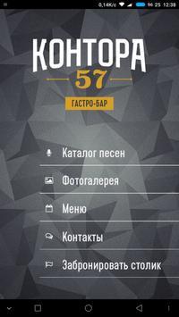 Контора 57 poster