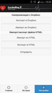Кардио Блог 2 apk screenshot