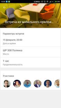 Контур.Бронь screenshot 4