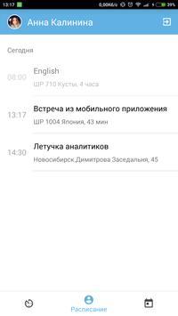 Контур.Бронь screenshot 1