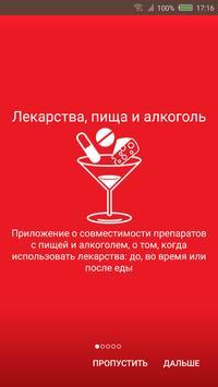 Лекарства, пища и алкоголь poster