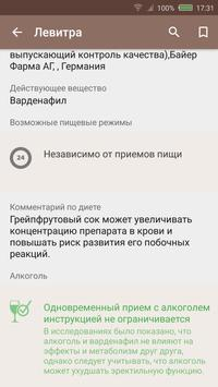 Лекарства, пища и алкоголь apk screenshot