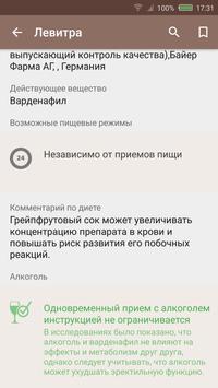 Лекарства, пища и алкоголь screenshot 5