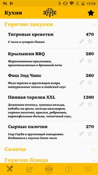Гастропаб Каховка screenshot 1