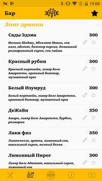 Гастропаб Каховка screenshot 2