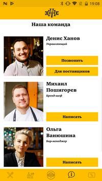 Гастропаб Каховка screenshot 3