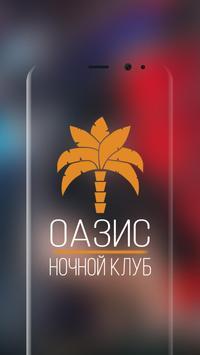 Оазис poster
