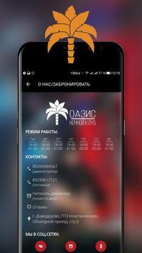 Оазис screenshot 4