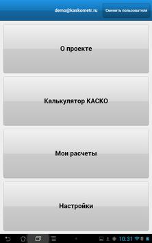 iКАСКО screenshot 5