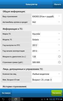iКАСКО screenshot 6