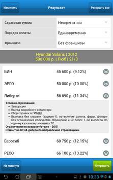 iКАСКО screenshot 7
