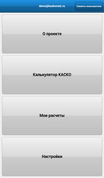 iКАСКО screenshot 11