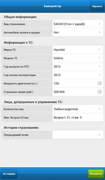iКАСКО screenshot 12