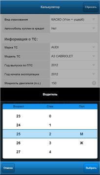 iКАСКО screenshot 2