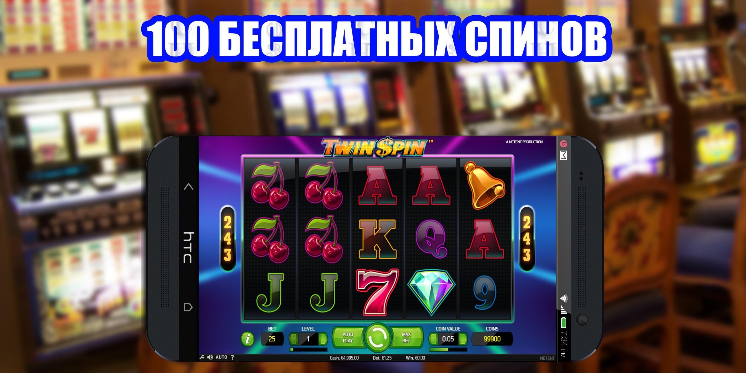 скачать бесплатно игры казино для бесплатной игры для планшета вулкан