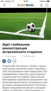 КаспийИнфо apk screenshot