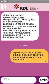 KDL.Analisator.ru screenshot 2
