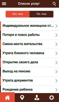 МФЦ Хабаровского края apk screenshot