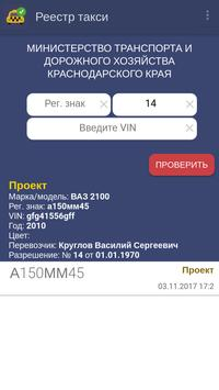 Реестр такси screenshot 2