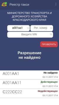 Реестр такси screenshot 3