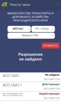 Реестр такси screenshot 3