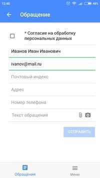 Активный Гражданин screenshot 2