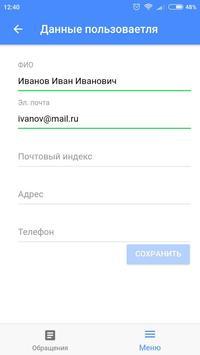 Активный Гражданин screenshot 3