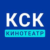 Кинотеатр КСК icon
