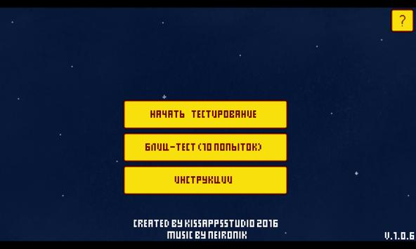 Карты Зенера Screenshot 7