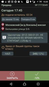 """Водитель в такси """"КЛАСС"""" apk screenshot"""