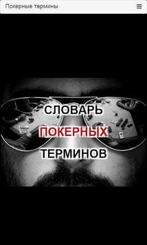 Словарь Покерных Терминов poster