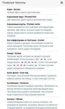 Словарь Покерных Терминов screenshot 1
