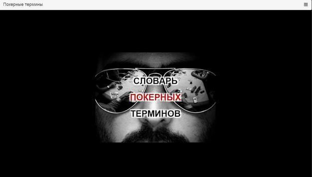 Словарь Покерных Терминов screenshot 2