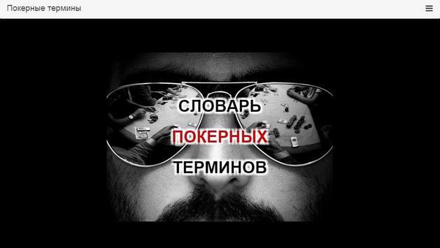 Словарь Покерных Терминов screenshot 4