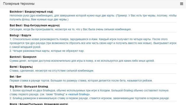 Словарь Покерных Терминов screenshot 5