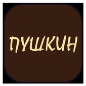 А.С.Пушкин – Евгений Онегин icon
