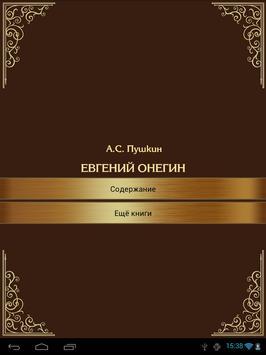 А.С.Пушкин – Евгений Онегин poster
