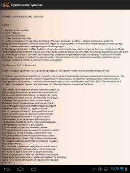 А.С.Пушкин – Евгений Онегин apk screenshot