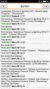 """Телепрограмма """"По ящику"""" скриншот приложения"""
