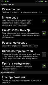 Поиск слова - Икра слов apk screenshot