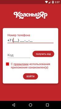 """гастрономы """"Красный Яр"""" poster"""