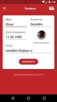 """гастрономы """"Красный Яр"""" apk screenshot"""