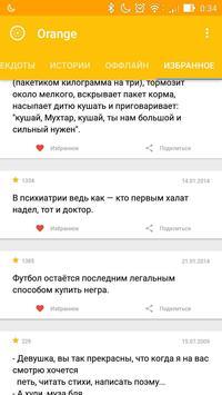 Orange - Анекдоты и истории apk screenshot