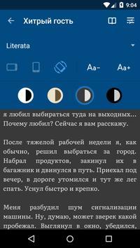 Страшные истории скриншот приложения