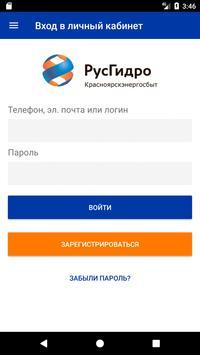 Красноярскэнергосбыт poster