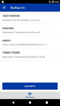 Красноярскэнергосбыт screenshot 1