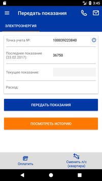 Красноярскэнергосбыт screenshot 2