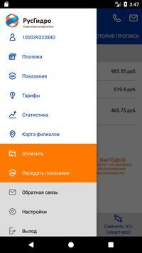Красноярскэнергосбыт screenshot 4
